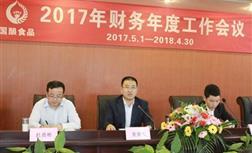 大奖网官方大奖888体育在线组织召开 2017年财务年度工作会议