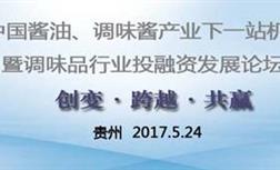 关于大奖网官方大奖888体育在线参加2017年中国酱油、调味酱产业下一站机遇论道的新闻报道